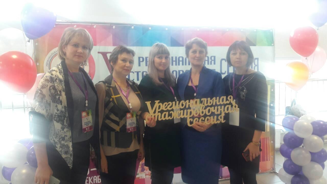 Завершила работу V региональная стажировочная сессия для руководящих и педагогических работников дошкольного образования в г. Иркутске