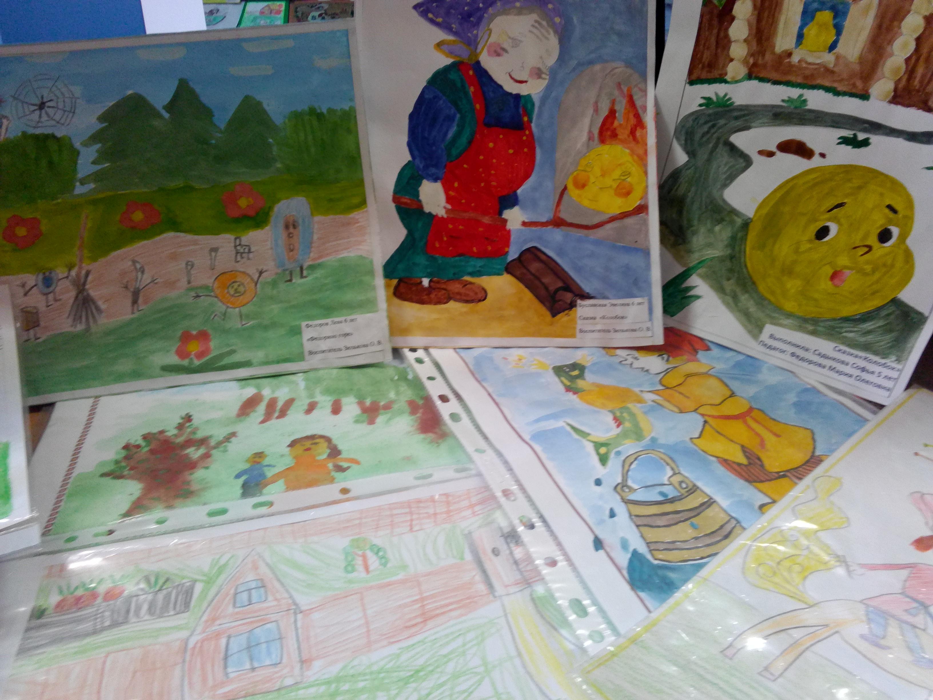 Районный конкурс рисунков для детей старшего дошкольного возраста «По страницам любимых сказок»