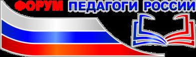 ОНЛАЙН форум «Педагоги России: дистанционное обучение»
